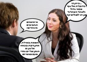 work-interview